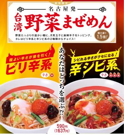 幸楽苑 台湾野菜まぜめん