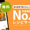 【みんなが作ってる】 大アサリのレシピ 【クックパッド】 簡単おいしいみんなのレシ
