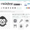 商用可の無料(フリー)のアイコン素材をダウンロードできるサイト『icon rainbow』 |