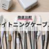 【徹底比較】ライトニングケーブルのおすすめ人気ランキング26選 | mybest