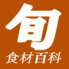 ウチムラサキ貝/オオアサリ/大あさり:旬の魚介百科